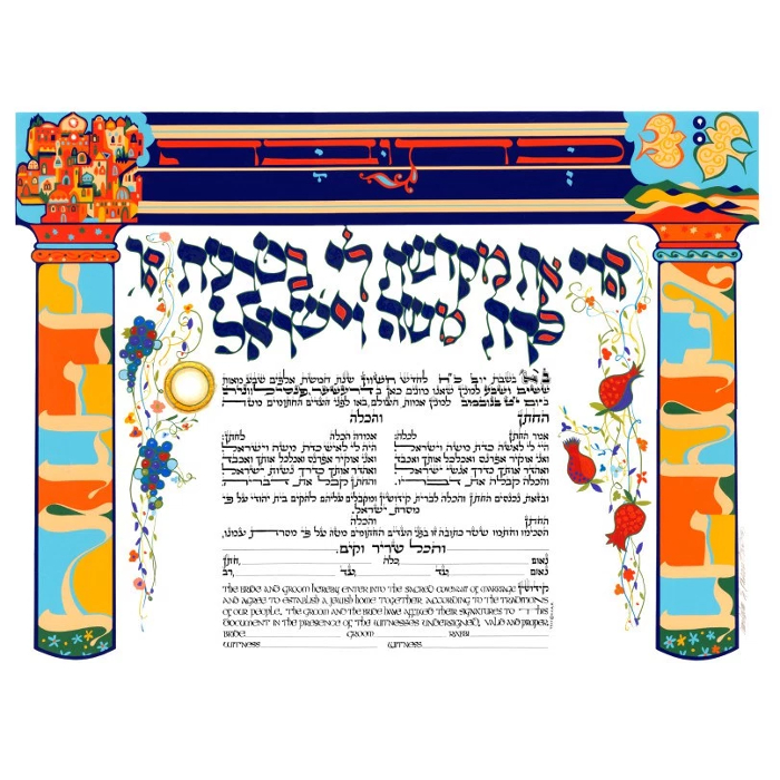 Ani L'Dodi Pillars Ketubah by Mordechai Rosenstein