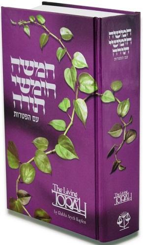 The Living Torah in One Volume