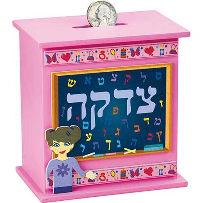 Classroom Girls Tzedakah Box
