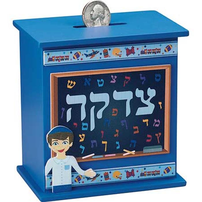 Classroom Boys Tzedakah Box