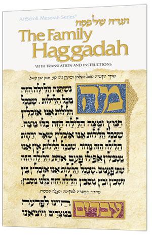 Artscroll Family Haggadah