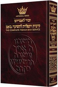 Artscroll Ashkenaz Kinnos: Tishah B'Av Siddur