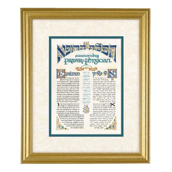 Maimonides Prayer for the Physician Framed Gift Print