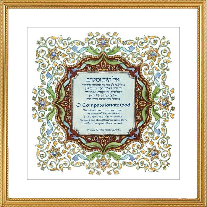 Healing Arts Prayer Framed Art Print