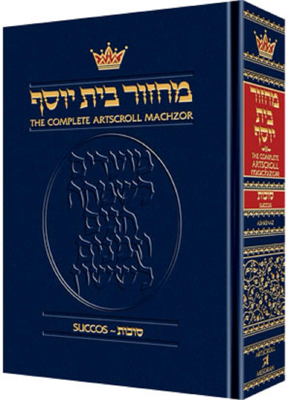 Artscroll Ashkenaz Machzor: Succos