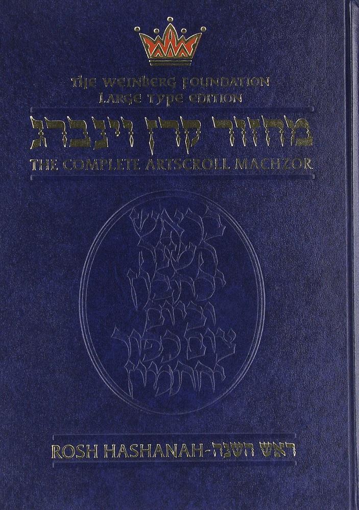 Artscroll Ashkenaz Large Print Machzor: Rosh Hashanah