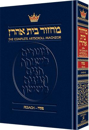 Artscroll Ashkenaz Machzor: Pesach