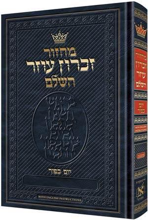 Artscroll Ashkenaz Machzor Zichron Ozer: Yom Kippur