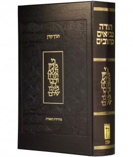 Koren Reader's Tanakh: Tiferet Edition