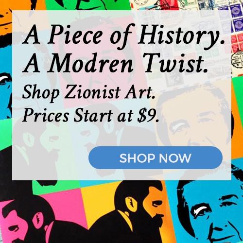 Shop Zionist Art at Judaica.com!